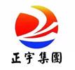 河北正宇实业集团有限公司