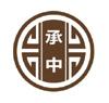 滦州承中医院在南堡人才网(南堡人才网)的标志
