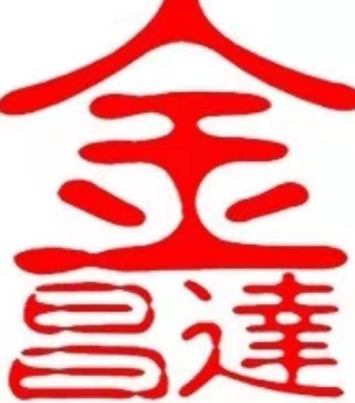 天津金昌达集装箱服务有限公司在南堡人才网(南堡人才网)的标志