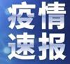 唐山市新型冠状病毒肺炎疫情情况(2月24日)含轨迹